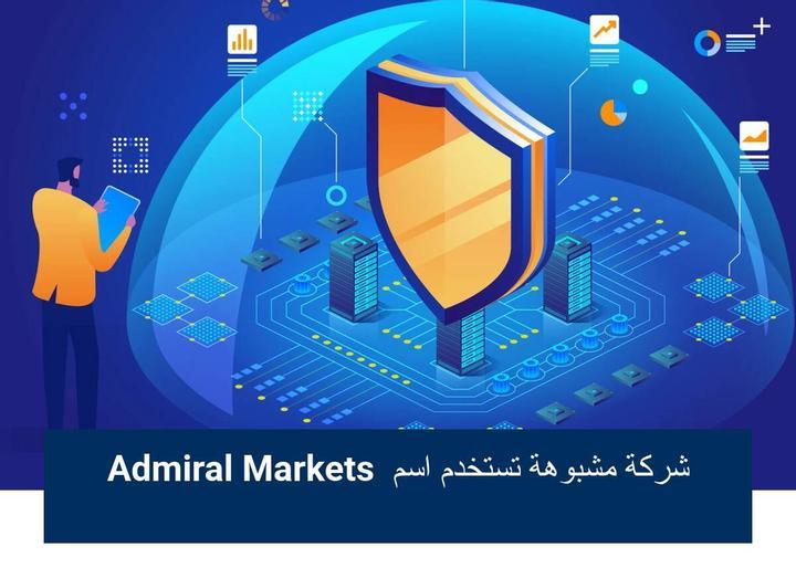 Admiral Markets تحذر العملاء من المواقع الاحتيالية