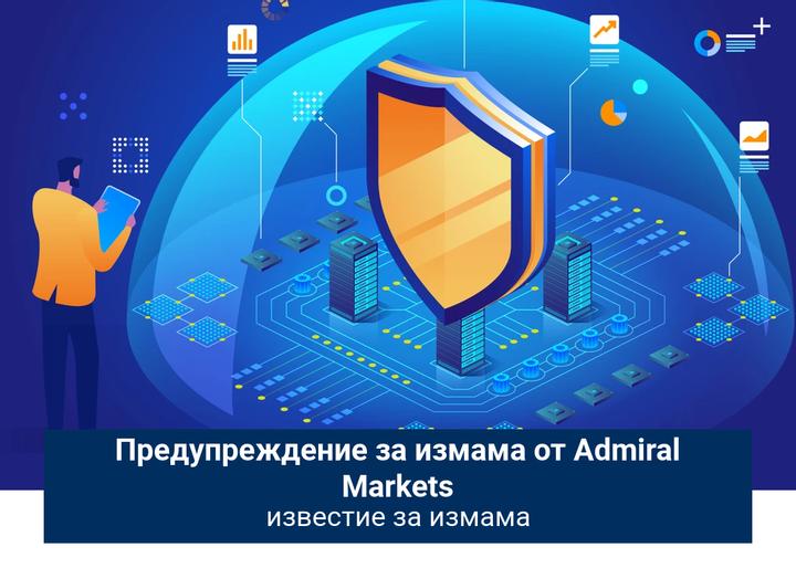 Admiral Markets предупреждава клиентите за измамен уебсайт
