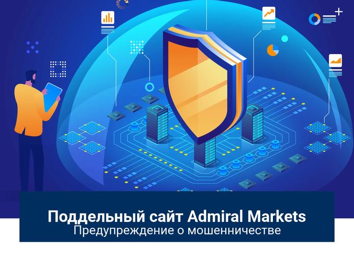 Сайт Admiral Markets предупреждение о мошенничестве