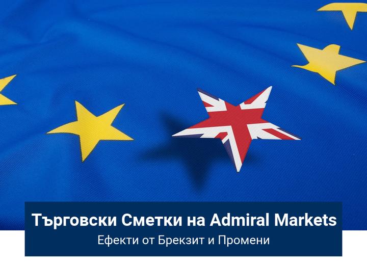 Брекзит и търговската сметка на Admiral Markets UK Ltd