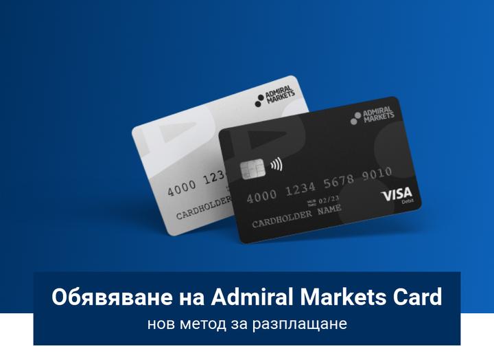 Обявяване на Admiral Markets Card - нов начин за плащане