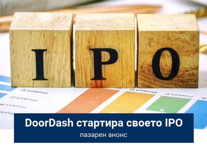 Бъдете подготвени за IPO на DoorDash днес!