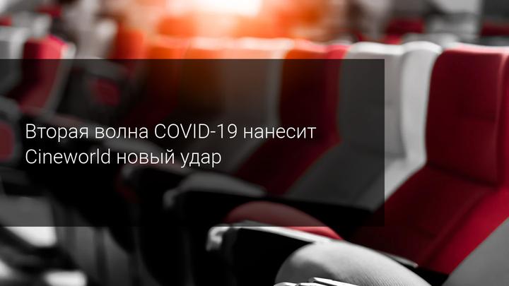 Вторая волна Covid-19 наносит Cineworld новый удар