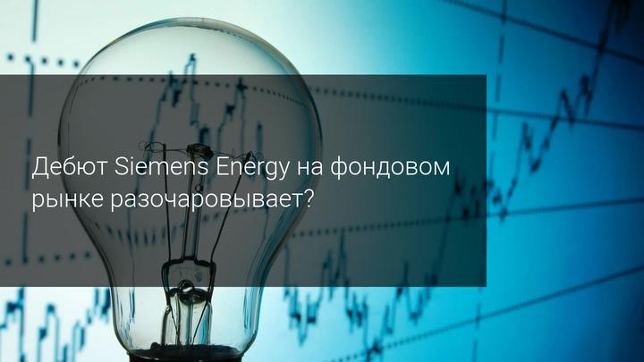 Дебют Siemens на фондовом рынке разочаровывает?