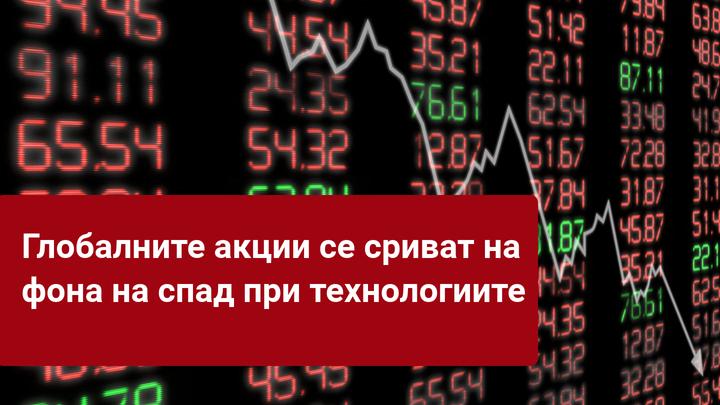 """Акциите се сриват, докато """"индексът на страха"""" нараства!"""