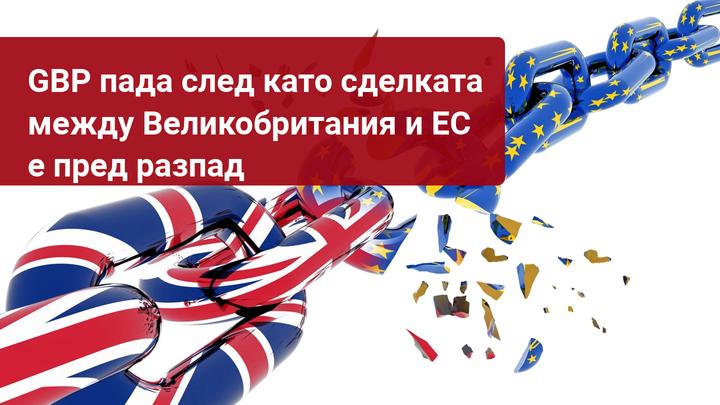 Трейдърите се подготвят за шоково разделяне между Великобритания и ЕС