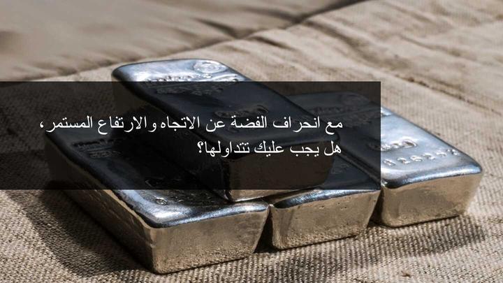هل ترتفع اسعار الفضة 20 بالمئة؟