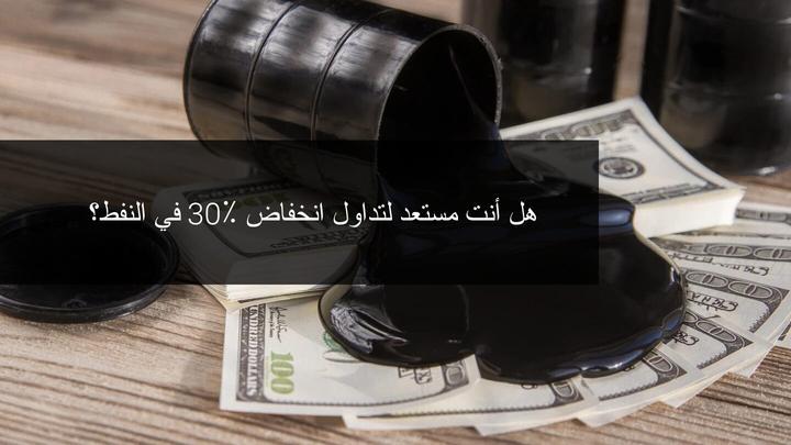 تداول النفط في اتجاه الترند الهابط