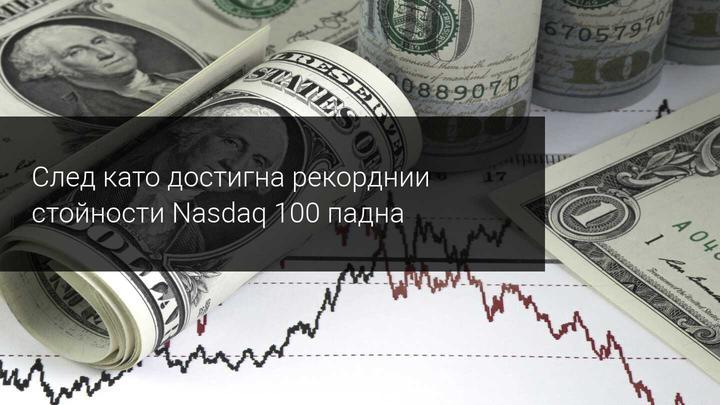 Nasdaq 100 пада от най-високите си стойности! Какво следва?