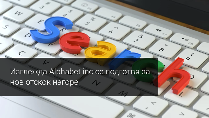 Може ли Alphabet Inc да отскочи с 11% от ключовата подкрепа?
