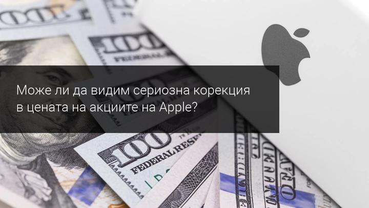 Цената на акциите на Apple образува троен връх! Може ли да видим спад от 30%?
