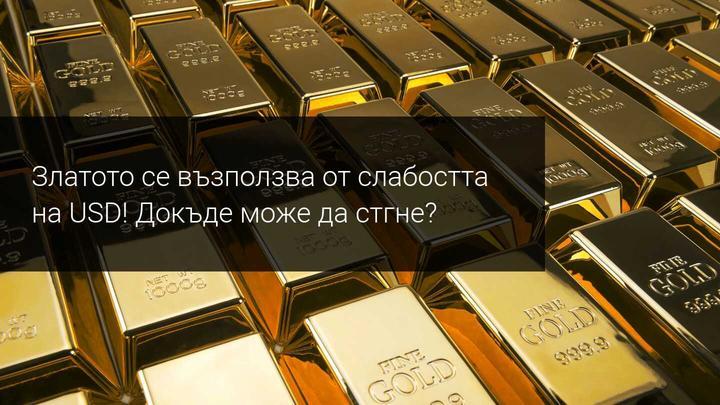Може ли златото да удари нови върхове?