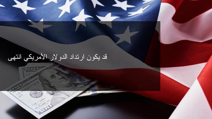 الدولار ينهي ارتداده