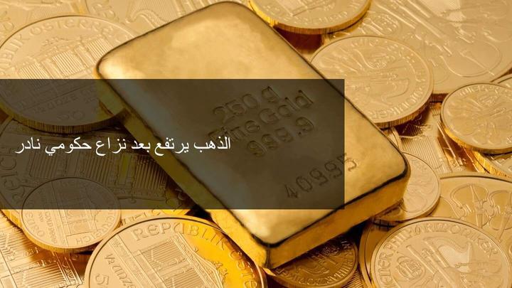 ارتفع الذهب بعد خلاف بين وزير الخزانة والاحتياطي الفيدرالي