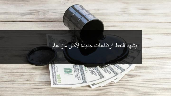 سعر النفط يرتفع إلى اعلى مستوى له