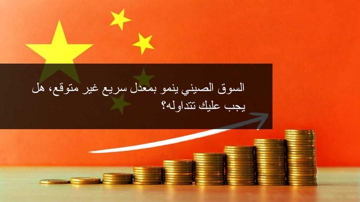 نمو في السوق الصينية بشكل كبير جداً