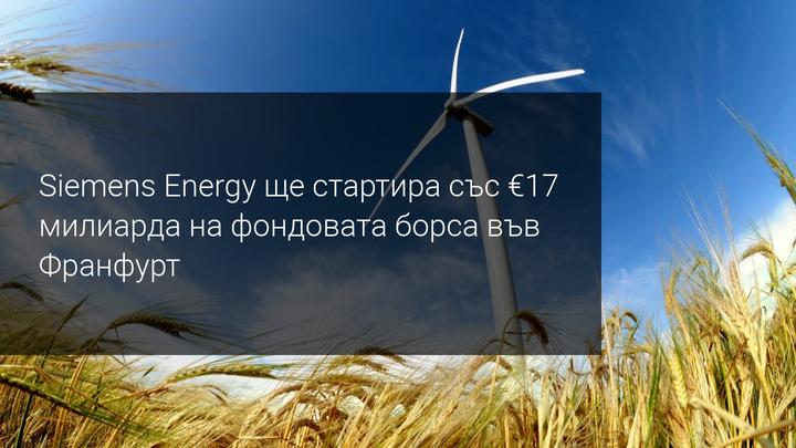 От Siemens ще се отдели енергийна компания за €17 милиарда