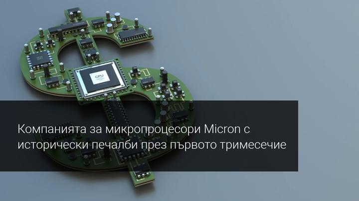 Micron Technology обяви отлични тримесечни резултати