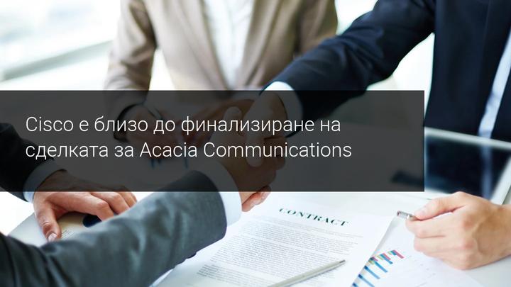 Cisco успява да поддържа живи надеждите за сделката с Acacia