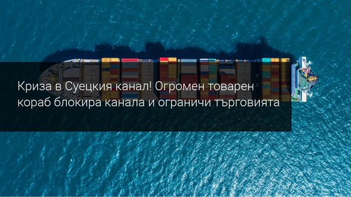 Блокирането на Суецкия канал спира морския транспорт на стоки