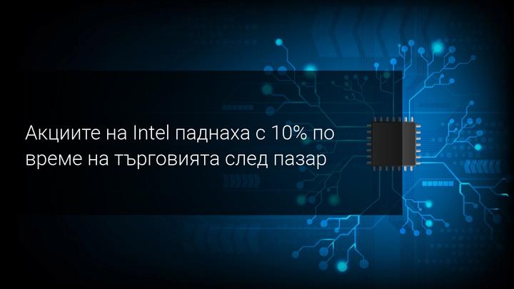 Акциите на Intel се сриват след по-слабите печалби