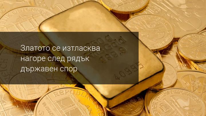 Златото поскъпна след спор между министъра на финансите и ФЕД