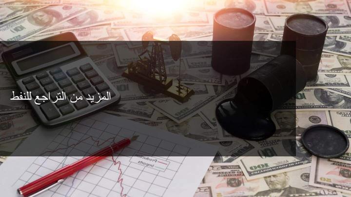يستعد النفط لانهاء الشهر الثاني على التوالي باللون الحمراء