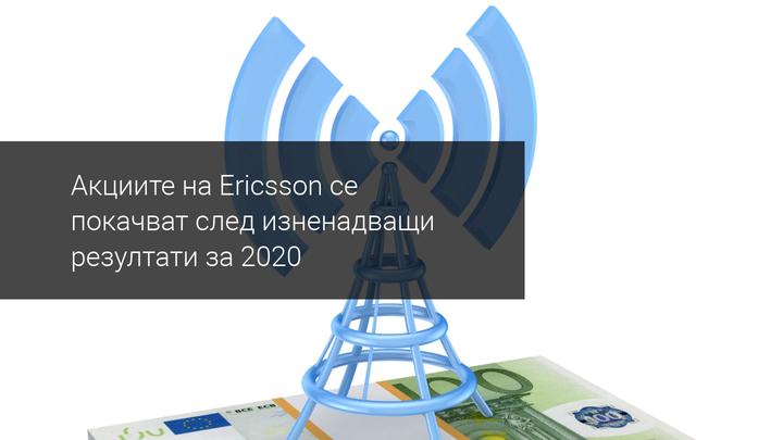 Акциите на Ericsson скачат с над 8% след изненадващи резултати за 2020