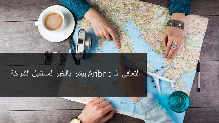 بدأ Airbnb بداية صاروخية في اليوم الأول