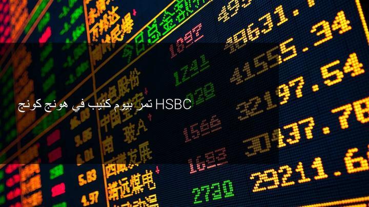 HSBC يوم كئيب في هونج كونج