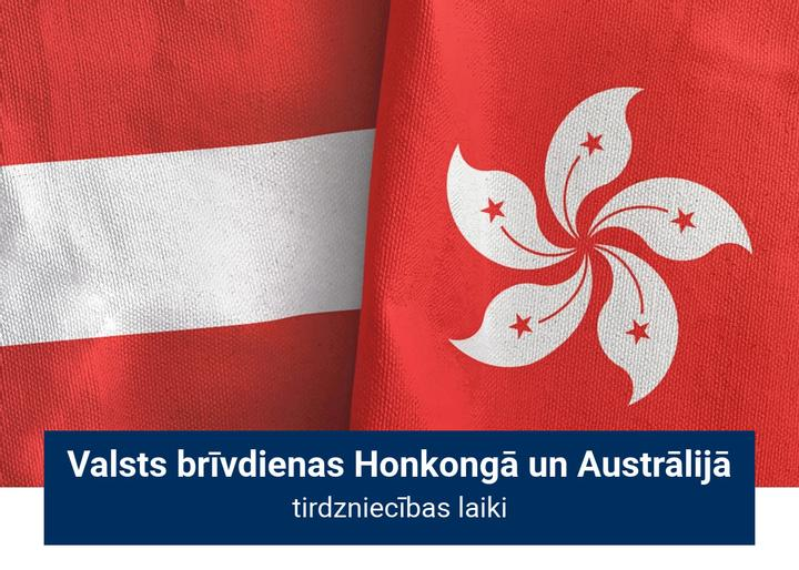 Tirdzniecības laiku izmaiņas saistībā ar valsts brīvdienām Honkongā un Austrālijā