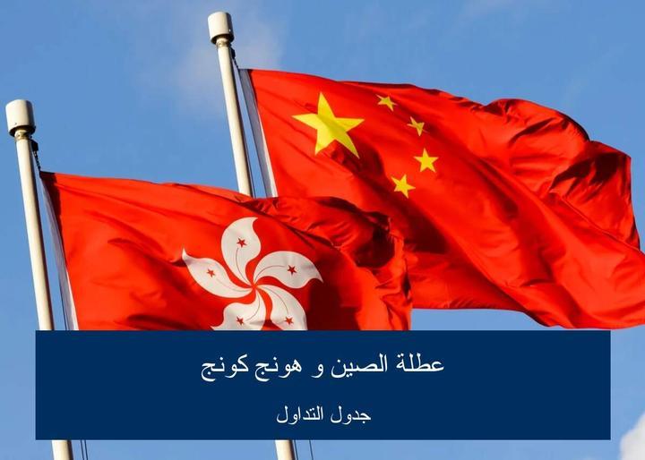 عطلة الصين