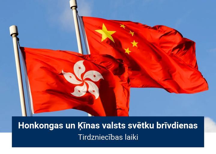 Tirdzniecības laiku izmaiņas Honkongas un Ķīnas valsts svētku brīvdienās