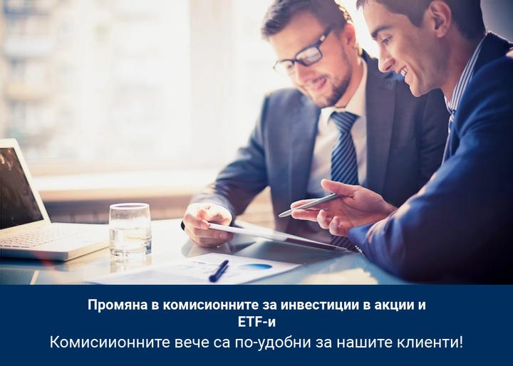 Промяна в комисионните за инвестиции в акции и ETF-и