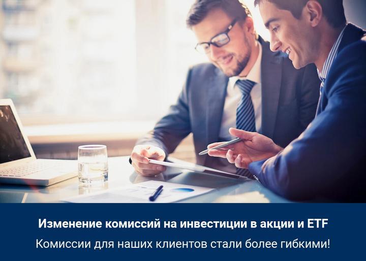 Комиссии на инвестирование в инструменты, торгуемые на счете Invest.MT5, изменятся 1 сентября 2020 года.