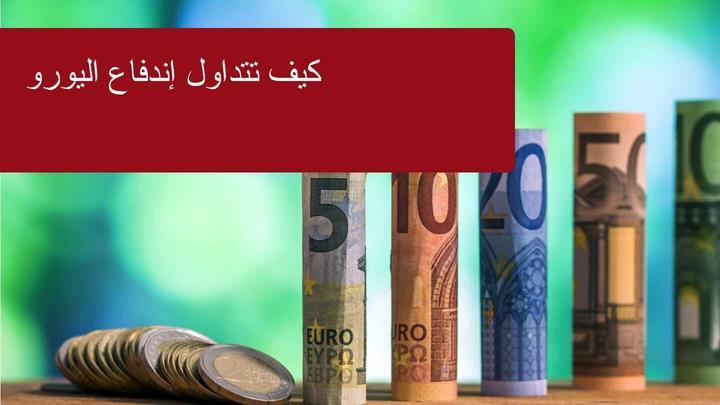 تداول اليورو