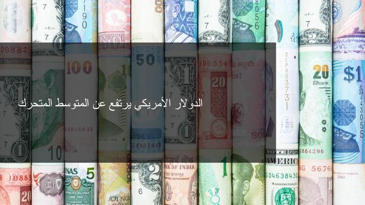 الدولار الأمريكي ينتعش