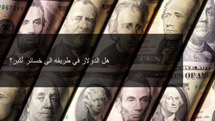 عاد الدولار الأمريكي إلى أدنى مستوياته