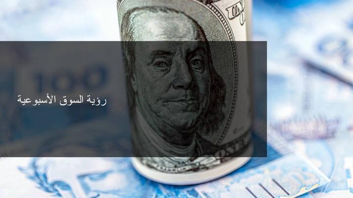 تراجع الدولار الأمريكي من أعلى مستوياته في شهرين