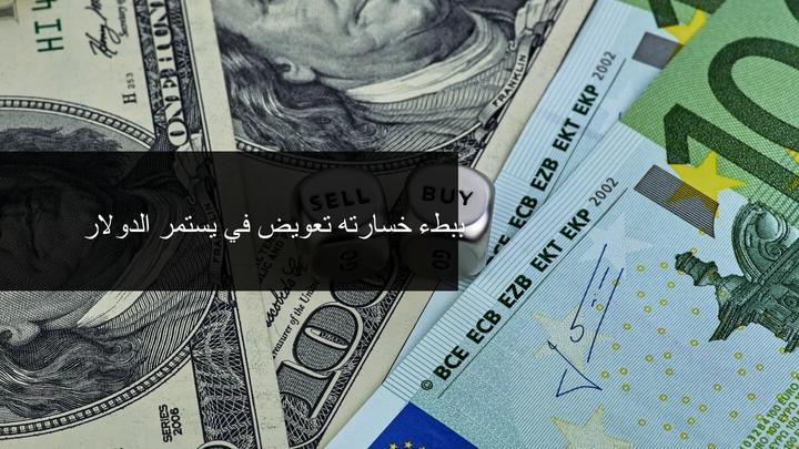 الدولار الامريكي يعوض خسارته ببطء