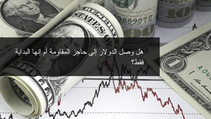 هل يتراجع الدولار الامريكي
