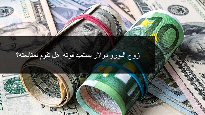 اليورو دولار يستعيد عافيته