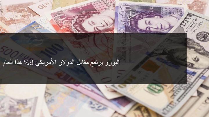 يستمر اليورو في الارتفاع مع ضعف الجنيه البريطاني وسط حالة من عدم اليقين