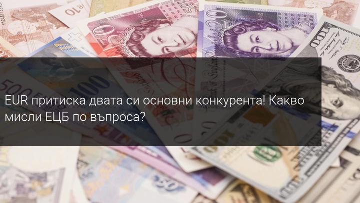 Еврото продължава да поскъпва, а паундът - да поевтинява! Какво следва?