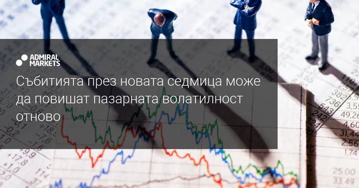 Седмичен преглед на пазара: Централните банки, ОПЕК и Брекзит заемат централно място