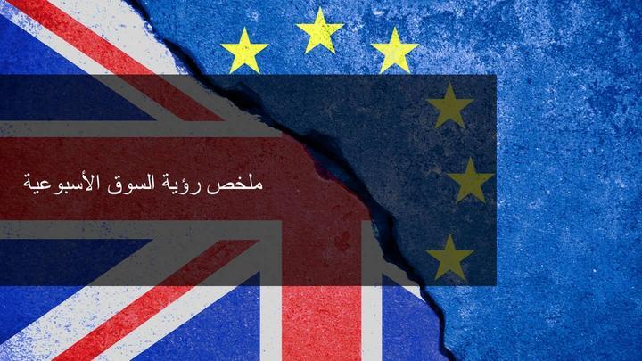 آفاق السوق الأسبوعية: البنوك المركزية وأوبك وخروج بريطانيا من الاتحاد الأوروبي تحتل مركز الصدارة