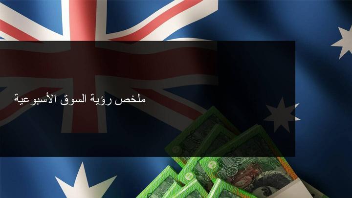 آفاق السوق الأسبوعية: التركيز على أوبك ، وبنك الاحتياطي الأسترالي ، و NFP
