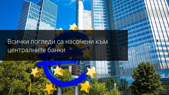 Седмичен преглед на пазара: ЕЦБ, КЦБ и още отчети на компании в САЩ