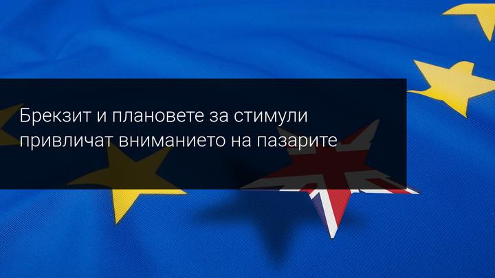 Седмичен преглед на пазара: Брекзит, блокиране и стимули са в светлината на прожекторите