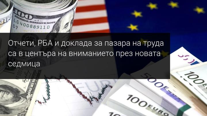 Седмичен преглед на пазара: Отчети, РБА и доклада за пазара на труда са в центъра на вниманието